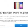 一小部分iPhone11的显示屏停止对触控操作